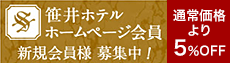 笹井ホテルホームページ会員 新規会員様募集中! 通常価格より5%OFF