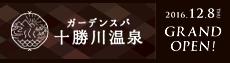 ガーデンスパ十勝川温泉 2016.12.8 GRAND OPEN