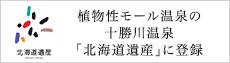 植物性モール温泉の十勝川温泉「北海道遺産」に登録