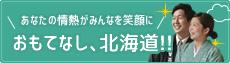 あなたの情熱がみんなを笑顔に おもてなし、北海道!!