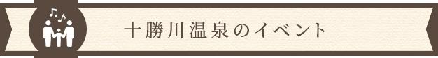 十勝川温泉のイベント